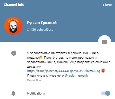 руслан грозный информация о канале