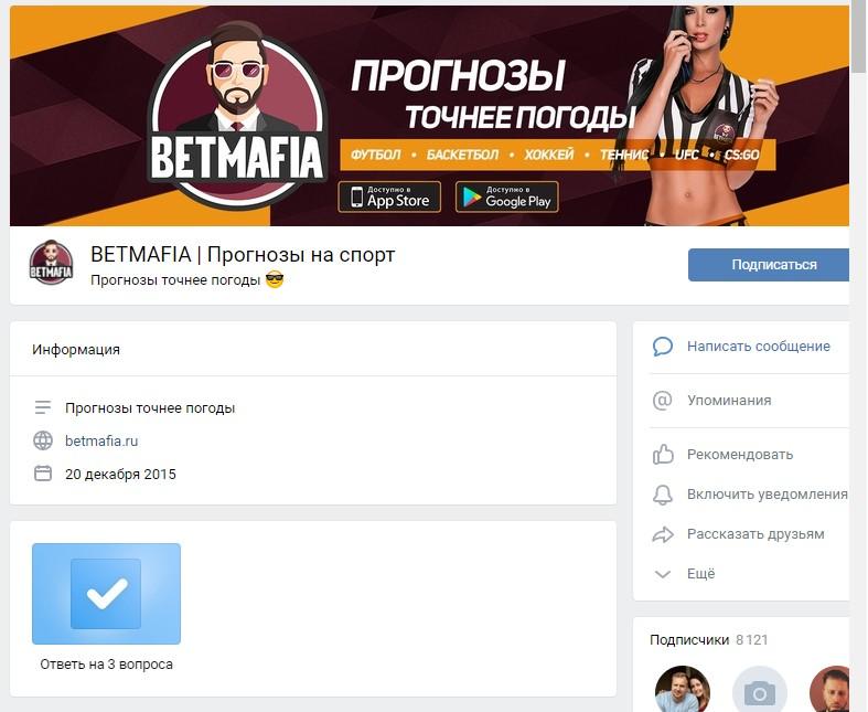 betmafia вконтакте