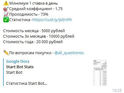 Start bot