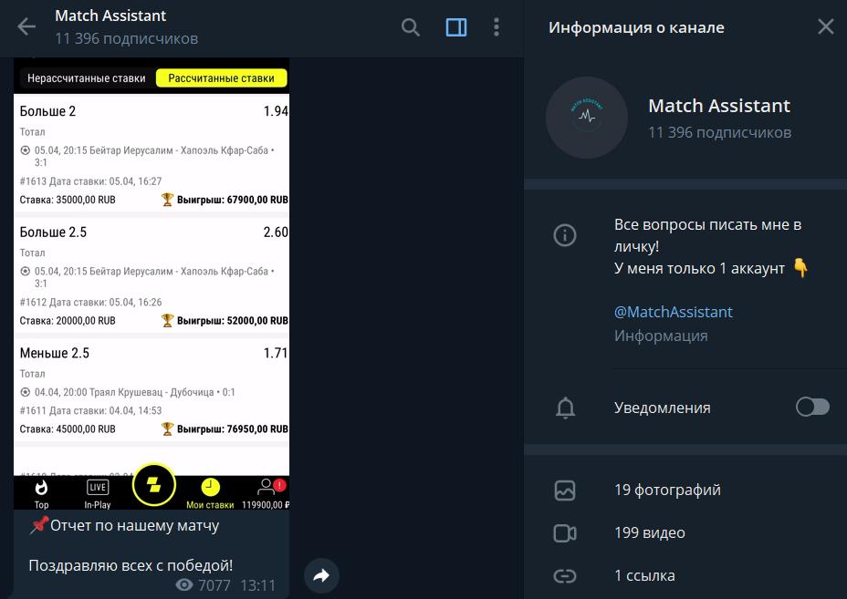 Match Assistant