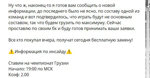 Каппер Levrana Телеграмм