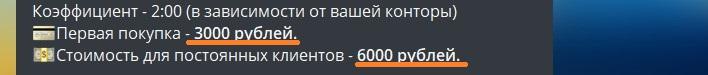 Николай Васильевич цены