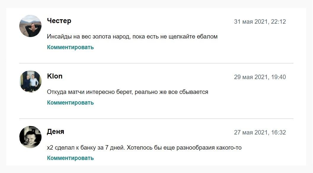 Николай Васильевич отзывы