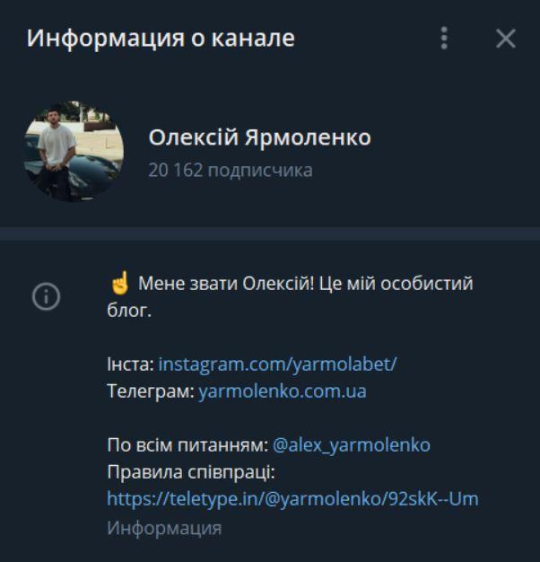 Алексей Ярмоленко - описание, отзывы, разоблачение