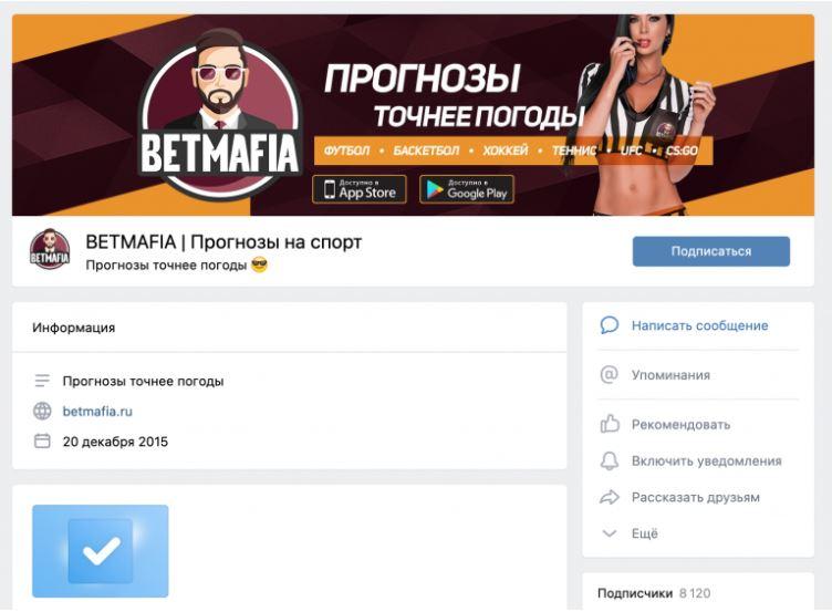 Каппер Betmafia - отзывы