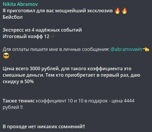 Отзывы о каппере Никита Абрамов