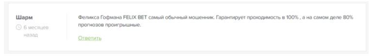 Капперский проект FelixBET «Точный счёт» в Телеграмм и ВК