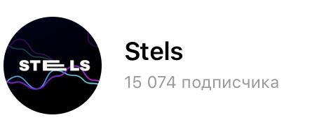 Стелс - каппер телегармм