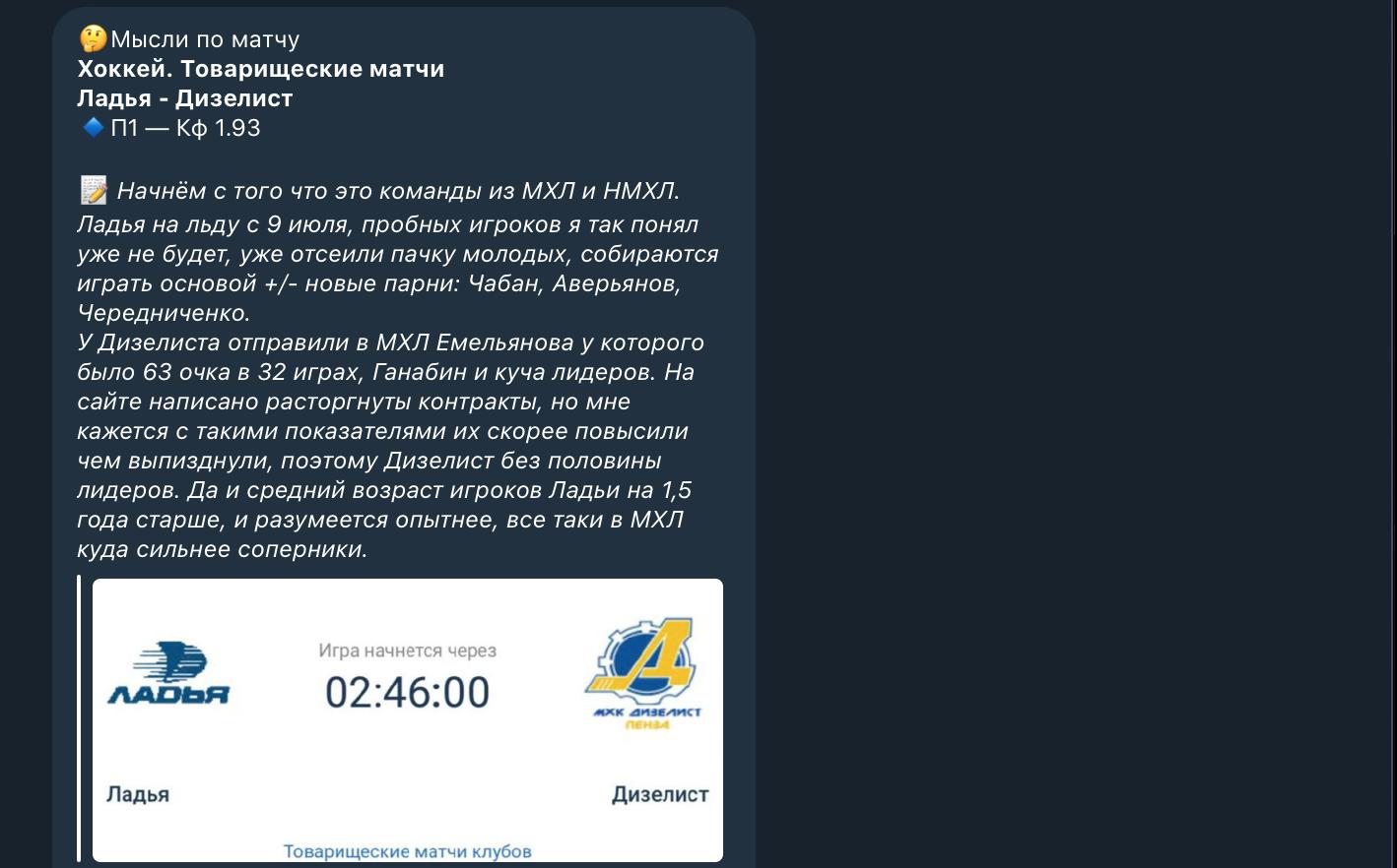 Бесплатный прогноз в телеграмм